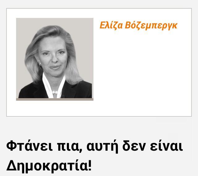 άρθρο_Ελίζα_Βόζεμπεργκ_ευρωβουλευτής_ΝΔ_protothema.gr_επέτειοςπολυτεχνείου_17νοεμβρίου