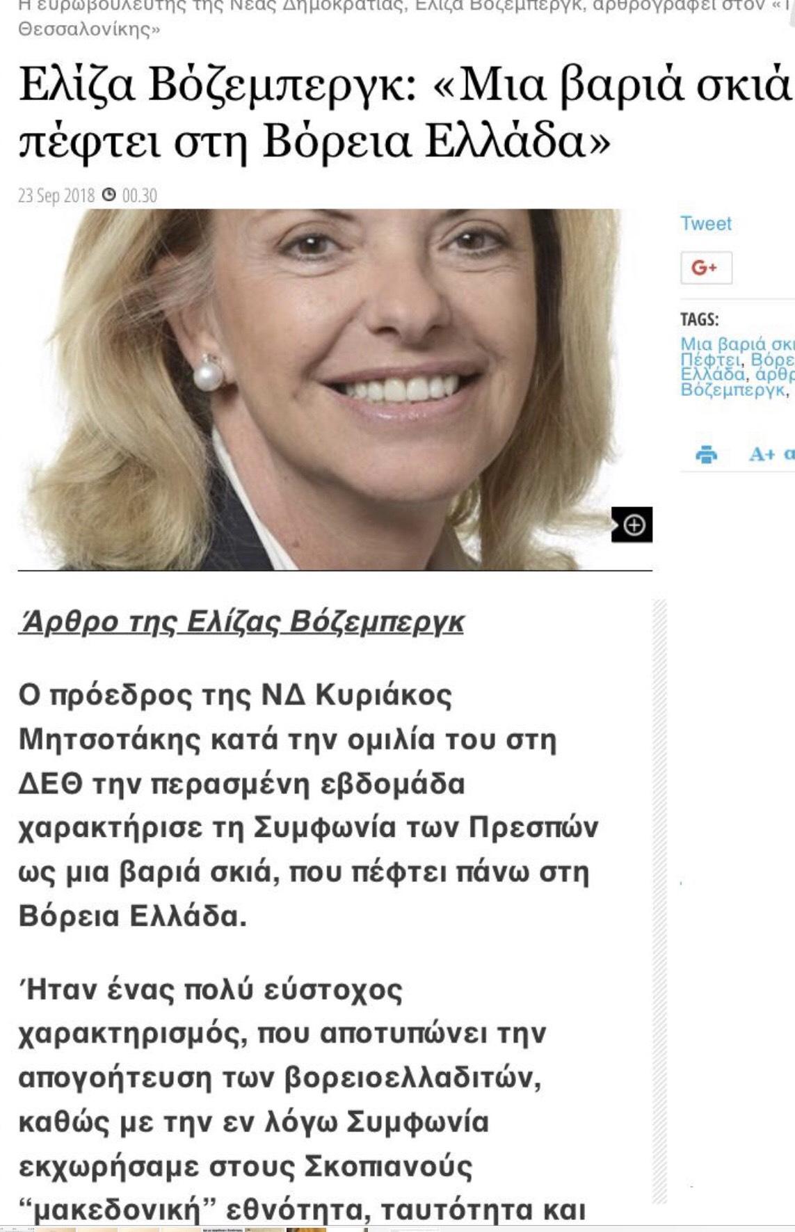 άρθρο_Βόζεμπεργκ_Μακεδονία_συμφωνία_Πρεσπών_Βαριά_σκιά_Ελλάδα
