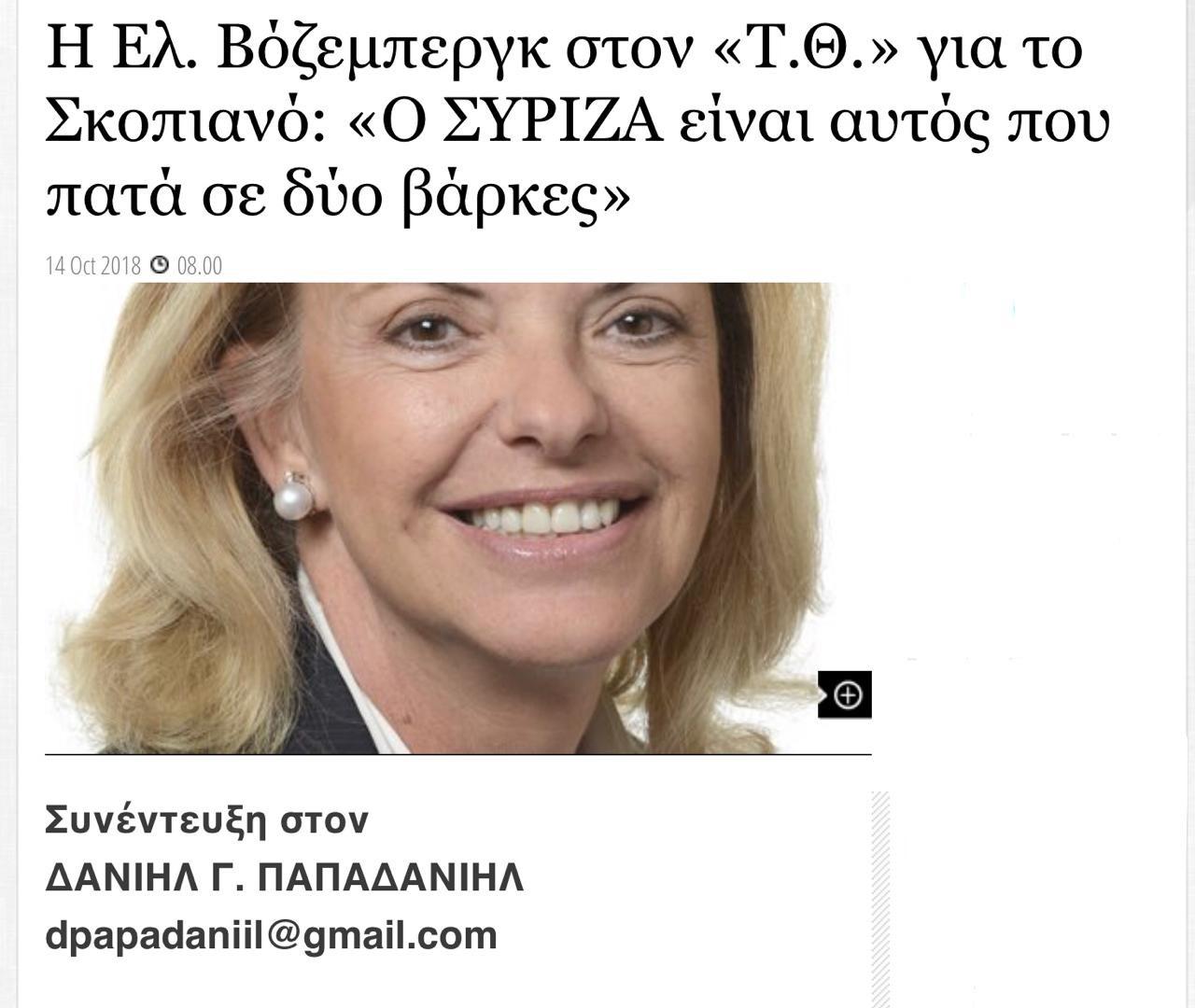Συνέντευξη_Σκοπιανό_Τύπος_Θεσσαλονίκης