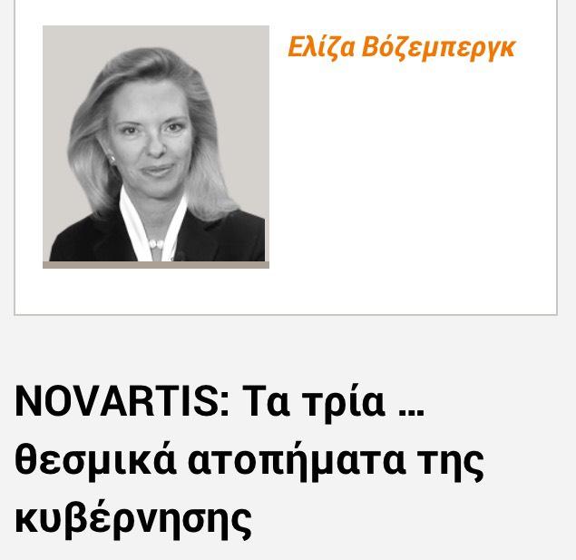 Βόζεμπεργκ_άρθρο_NOVARTIS_Κυβέρνηση_θεσμικά_ατοπήματα_άρθρο 86_Σύνταγμα_παρέμβαση_Δικαιοσύνη