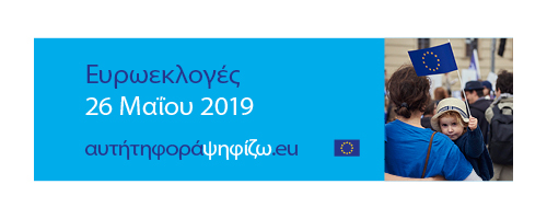 ερώτηση_Βόζεμπεργκ_ΝΔ_ψήφος_ελλήνων_Βρετανία_όχι_αποκλεισμός
