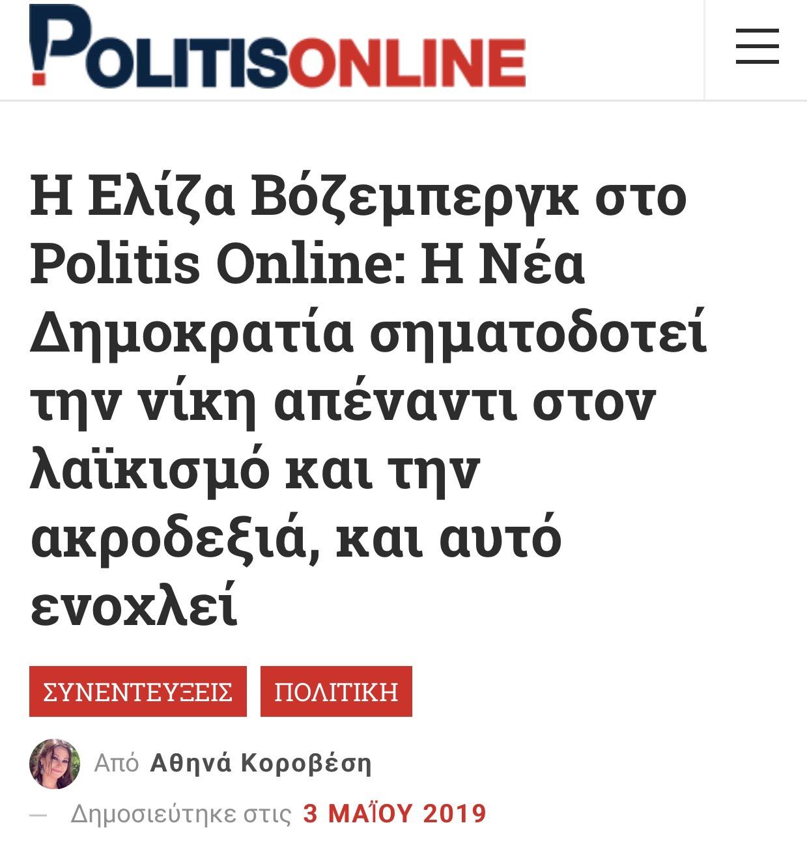 συνέντευξη_Ελίζας_Βόζεμπεργκ_PolitisOnline